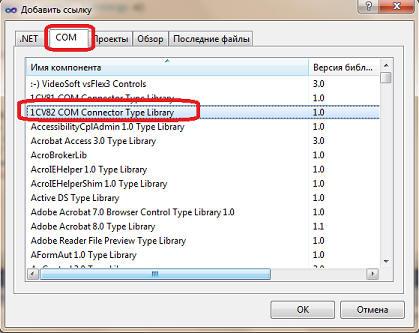 C# + 1C. Урок 2. Обращение к 1С из C#