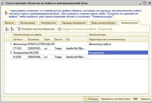 Использование загрузки выгрузки в формате CommerceML