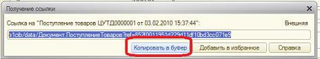 1С 8.2. Использование ссылок.