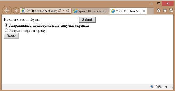 """WEB-программирование: """"Java Script(JS): Взаимодействие с пользователем. Элементы управления формы. Флажки и переключатели"""""""