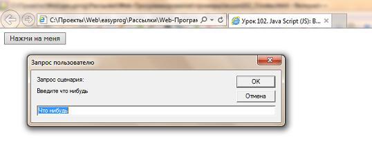 javascript всплывающие окна: