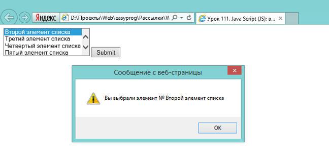 """Web-программирования: """"Java Script(JS): Взаимодействие с пользователем. Элементы управления формы. Списки и раскрывающиеся списки"""""""