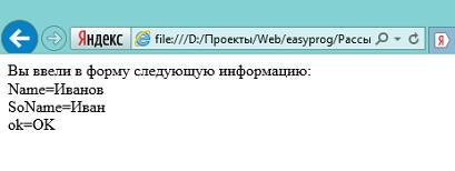 """WEB-программирование: """"Java Script(JS): Взаимодействие с пользователем. Передача и обработка данных формы"""""""
