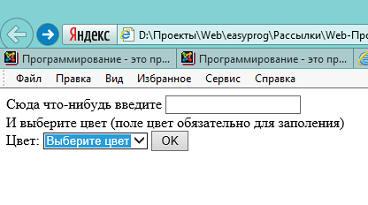 """Web-программирование: """"Java Script(JS): Взаимодействие с пользователем. Проверка данных перед отправкой формы. Продолжение."""""""