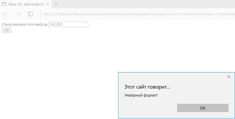"""Web-Программирование: """"Java Script(JS): Регулярные выражения. Метасимволы"""""""