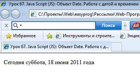 Web программирование java script js объект